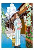 なつのの京の本