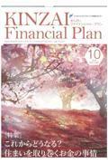 KINZAI Financial Plan No.440(2021年.10月号)の本