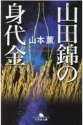 山田錦の身代金の本