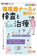 循環器ナースが知りたい検査と治療の本