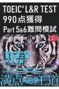 TOEIC L&R TEST 990点獲得Part5&6難問模試の本