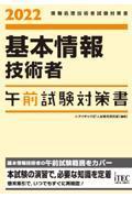 基本情報技術者午前試験対策書 2022の本