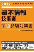 基本情報技術者午後試験対策書 2022の本