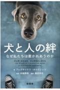 犬と人の絆の本