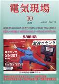 電気現場技術 2021年 10月号の本