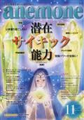 anemone (アネモネ) 2021年 11月号の本