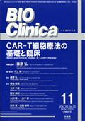 BIO Clinica (バイオ クリニカ) 2021年 11月号の本