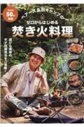 ベアーズ島田キャンプのゼロからはじめる焚き火料理の本