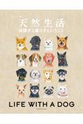 保護犬と暮らすということの本