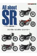 All about SR ヤマハSR大全の本