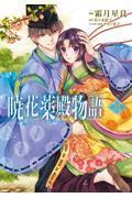 暁花薬殿物語 3の本