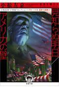 見知らぬ明日/アメリカの壁の本