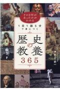 歴史の教養365の本