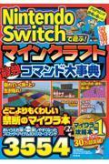 Nintendo Switchで遊ぶ!マインクラフト最強コマンド大事典の本