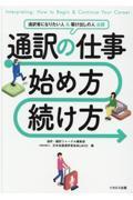 通訳の仕事始め方・続け方の本