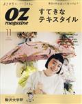 OZ magazine (オズマガジン) 2021年 11月号の本