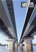 橋梁と基礎 2021年 10月号の本