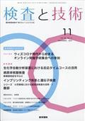 検査と技術 2021年 11月号の本