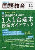 教育科学 国語教育 2021年 11月号の本