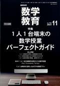 教育科学 数学教育 2021年 11月号の本