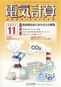 電気計算 2021年 11月号の本