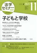 法学セミナー 2021年 11月号の本