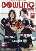 BOWLING magazine (ボウリング・マガジン) 2021年 11月号...の本