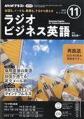 NHK ラジオ ビジネス英語 2021年 11月号の本