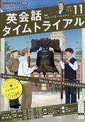 NHK ラジオ 英会話タイムトライアル 2021年 11月号の本