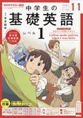 NHKラジオ 中学生の基礎英語レベル1 2021年 11月号の本
