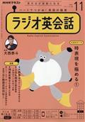 NHK ラジオ ラジオ英会話 2021年 11月号の本