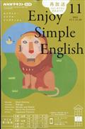 Enjoy Simple English (エンジョイ・シンプル・イングリッシュ) 2021年 11月号の本