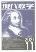 現代数学 2021年 11月号の本