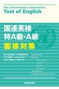 国連英検特A級・A級面接対策の本