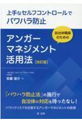 改訂版 自治体職員のためのアンガーマネジメント活用法の本