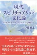 現代スピリチュアリティ文化論の本