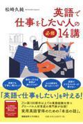 英語で仕事をしたい人の必修14講の本