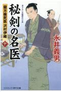秘剣の名医 10の本