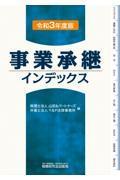 事業承継インデックス 令和3年度版の本