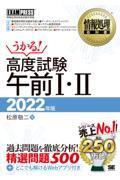 高度試験午前1・2 2022年版の本