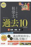 よくわかる社労士合格するための過去10年本試験問題集 2 2022年度版の本