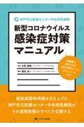 神戸市立医療センター中央市民病院新型コロナウイルス感染症対策マニュアルの本
