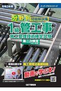 分野別問題解説集1級管工事施工管理技術検定試験第二次検定 令和3年度の本