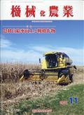 機械化農業 2021年 11月号の本