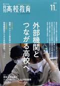 月刊 高校教育 2021年 11月号の本