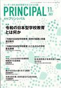 月刊 Principal (プリンシパル) 2021年 11月号の本