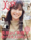表紙違い版増刊 美ST (ビスト) 2021年 12月号の本