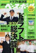 週刊 ベースボール 2021年 10/25号の本