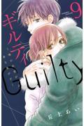ギルティ 9の本