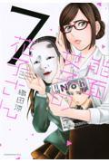 能面女子の花子さん 7の本
